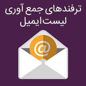 جمع آوری ایمیل مخاطبان