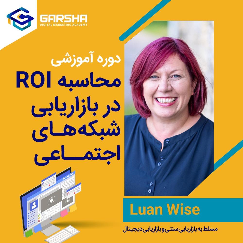 دوره آموزشی محاسبه ROI در بازاریابی شبکه های اجتماعی