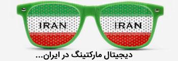 دیجیتال مارکتینگ در ایران