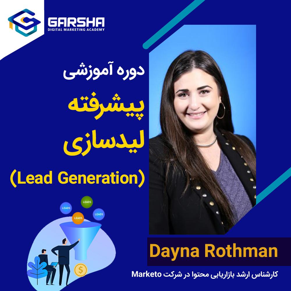 دوره آموزش پیشرفته لیدسازی (Lead Generation)