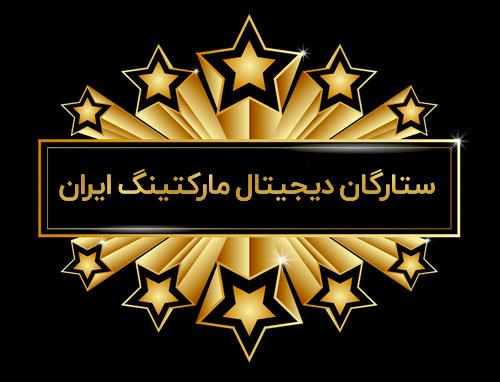 ستارگان دیجیتال مارکتینگ ایران