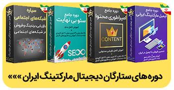 دوره ستارگان دیجیتال مارکتینگ ایران