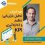 دوره آموزشی تحلیل بازاریابی:تنظیم و اندازه گیری KPI