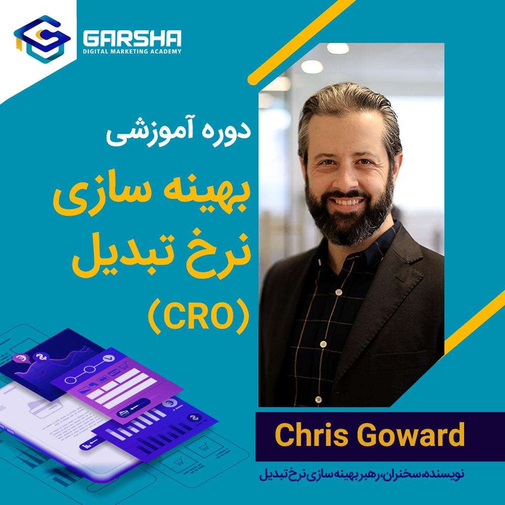 دوره آموزشی بهینه سازی نرخ تبدیل (CRO)