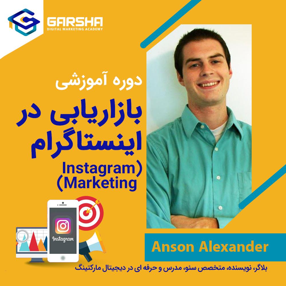 دوره آموزشی بازاریابی در اینستاگرام (Instagram Marketing)