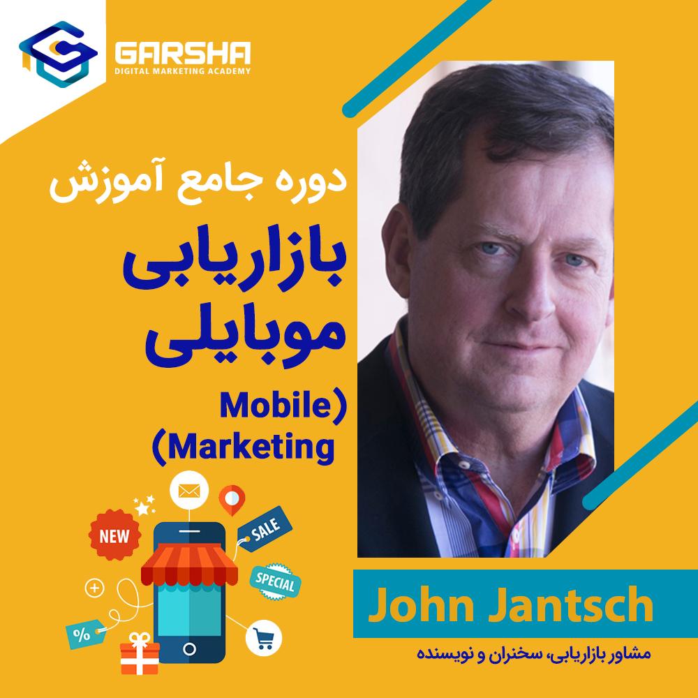 دوره جامع آموزش بازاریابی موبایلی (Mobile Marketing)