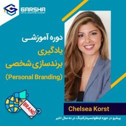 دوره آموزشی یادگیری برندسازی شخصی (Personal Branding)