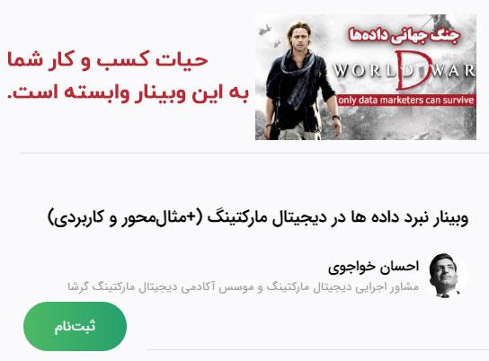 وبینار دیجیتال مارکتینگ