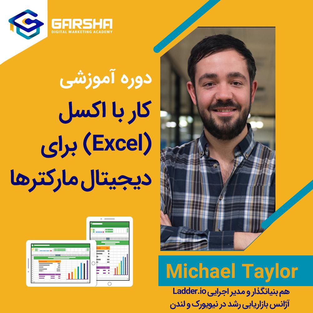 دوره آموزشی کار با اکسل (Excel) برای دیجیتال مارکترها