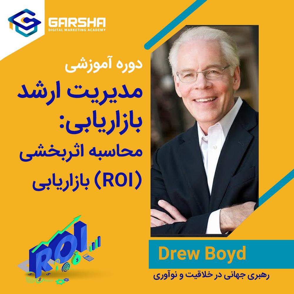 دوره آموزشی مدیریت ارشد بازاریابی:محاسبه اثربخشی (ROI) بازاریابی