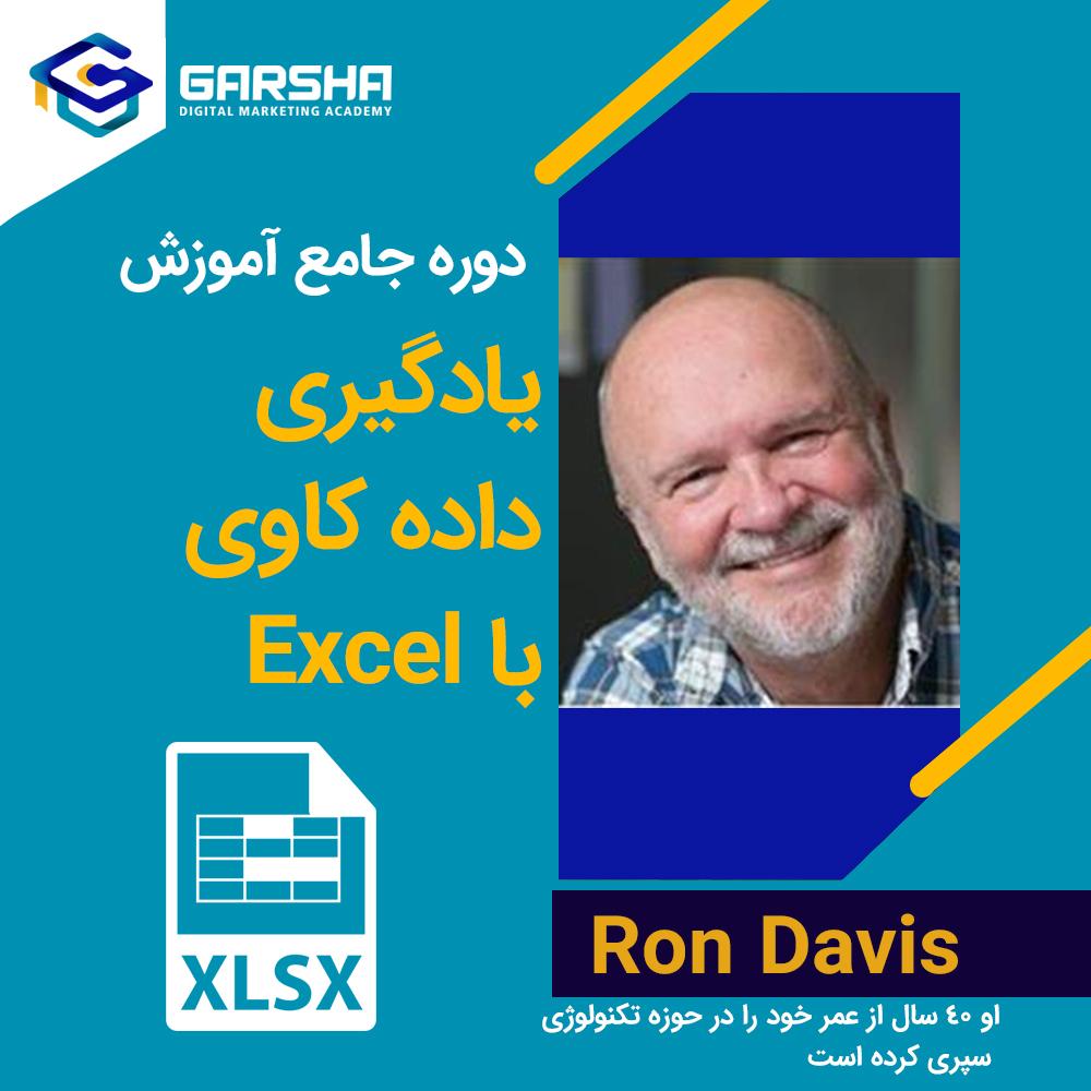 دوره آموزشی یادگیری داده کاوی با Excel