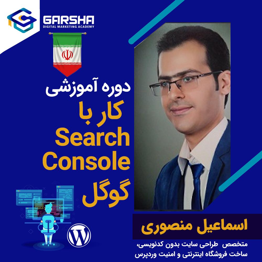 دوره آموزشی کار با Search Console گوگل