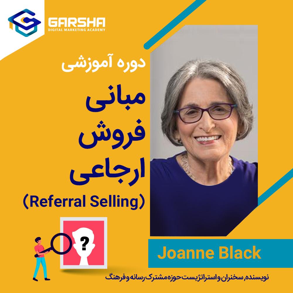 دوره آموزشی مبانی فروش ارجاعی (Referral Selling)