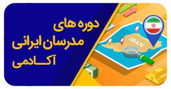 دوره های ایرانی دیجیتال مارکتینگ گرشا