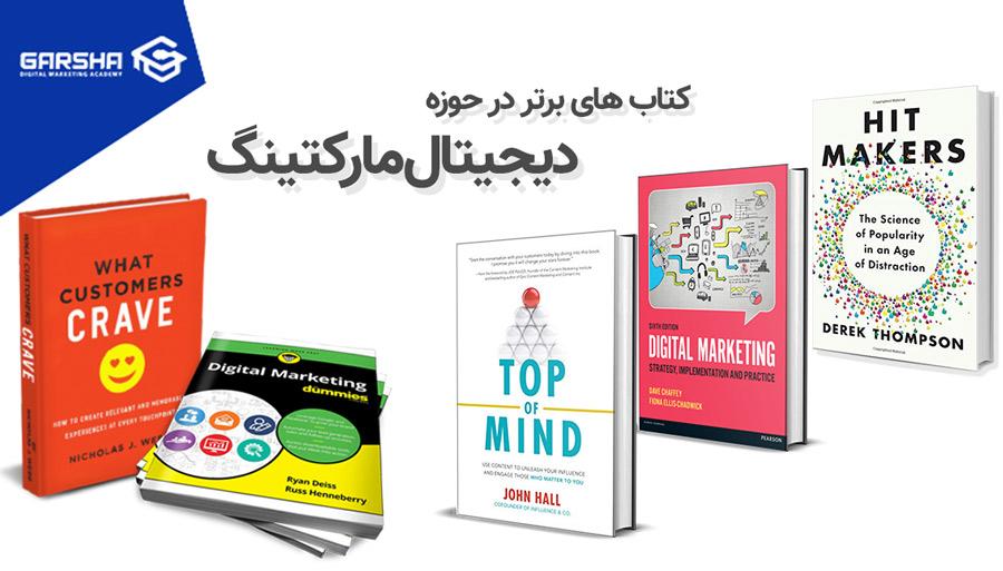 کتاب های برتر در حوزه دیجیتال مارکتینگ