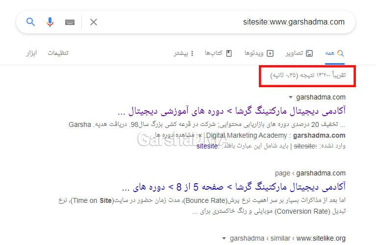 بررسی صفحات ایندکس شده یک سایت در گوگل site: